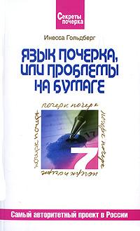 Книга Язык почерка, или Проблемы на бумаге