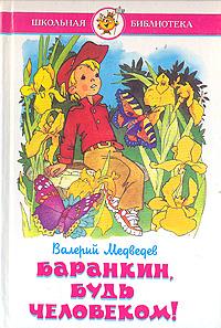 Баранкин будь человеком валерий