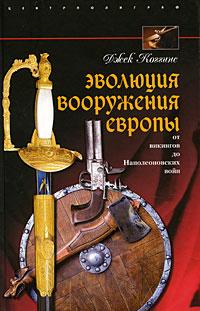 Эволюция вооружения Европы. От викингов до Наполеоновских войн. Джек Коггинс