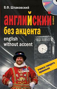 Английский без акцента / English without Accent (+ СD)
