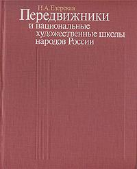 Передвижники и национальные художественные школы народов России