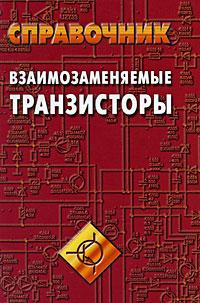 Взаимозаменяемые транзисторы. Справочник ( 978-5-93037-198-7 )
