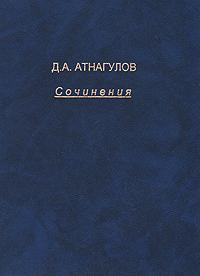 Д. А. Атнагулов. Сочинения
