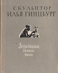 Скульптор Илья Гинцбург. Воспоминания, статьи, письма