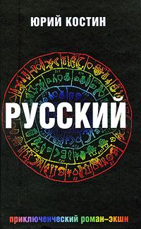 Русский Юрия Костина