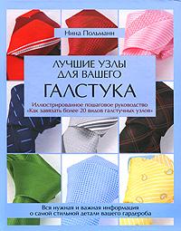 Лучшие узлы для вашего галстука ( 978-5-17-057864-1, 978-5-271-23302-9, 978-3-8338-0518-9 )