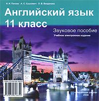 Английский язык. 11 класс (аудиокнига MP3)