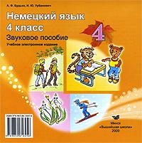 Немецкий язык. 4 класс (аудиокурс MP3). А. Ф. Будько, И. Ю. Урбанович