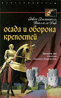 Осада и оборона крепостей. Двадцать два столетия осадного вооружения