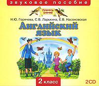 Английский язык. 2 класс (аудиокнига на 2 CD)
