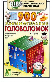 900 занимательных головоломок