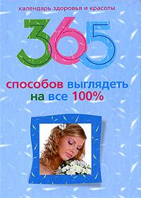 365 способов выглядеть на все 100%