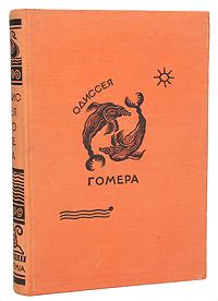 Одиссея Гомера. Гомер