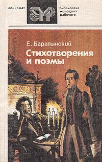 Е. Баратынский. Стихотворения и поэмы