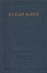 Василий Майков. Избранные произведения