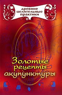 Золотые рецепты акупунктуры ( 978-5-17-058145-0 )