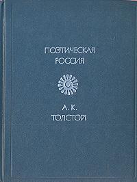 А. К. Толстой. Стихотворения