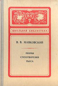В. В. Маяковский. Поэмы. Стихотворения. Пьеса