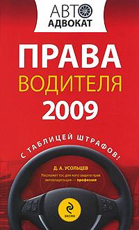 Права водителя 2009