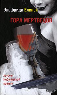 Книга Гора мертвецов