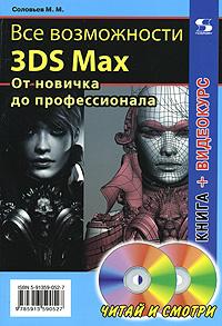 Все возможности 3DS Мах. От новичка до профессионала (+ 2 DVD-ROM)