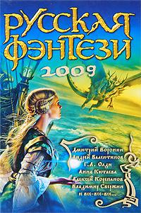 Русская фэнтези 2009