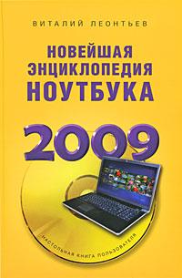 Новейшая энциклопедия ноутбука 2009. Виталий Леонтьев