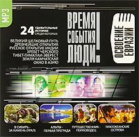 Время. События. Люди. Освоение Евразии (аудиокнига MP3) ( SSTMP3 0400-09 )