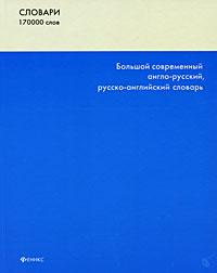 Большой современный англо-русский, русско-английский словарь