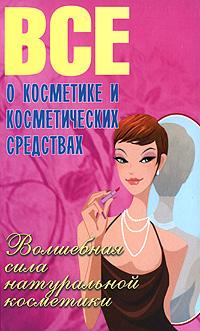 Все о косметике и косметических средствах. Волшебная сила натуральной косметики