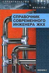 Справочник современного инженера ЖКХ ( 978-5-222-15020-7 )