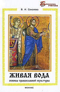 Живая вода. Основы православной культуры ( 978-5-222-15273-7 )
