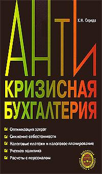 Антикризисная бухгалтерия ( 978-5-222-13828-1 )