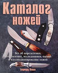 Каталог ножей. Бернард Левин