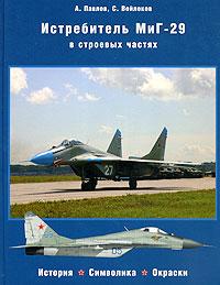 Истребитель МиГ-29 в строевых частях. В 3 книгах. Книга 1. Изделие 9-12. А. Павлов, С. Войлоков