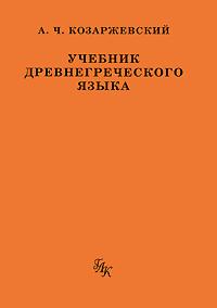 Учебник древнегреческого языка. А. Ч. Козаржевский