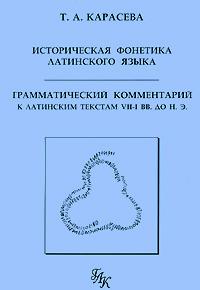 Историческая фонетика латинского языка. Грамматический комментарий к латинским текстам VII-I вв. до н. э. ( 5-87245-097-4 )