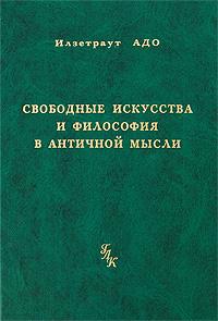 Свободные искусства и философия в античной мысли