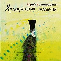 Ярмарочный мальчик. Юрий Нечипоренко