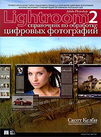 Adobe Photoshop Lightroom 2. Справочник по обработке цифровых фотографий. Скотт Келби
