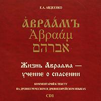 Жизнь Авраама - учение о спасении. Диск 1 (аудиокнига MP3). Е. А. Авдеенко