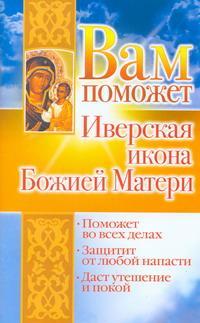 Вам поможет Иверская икона Божией Матери