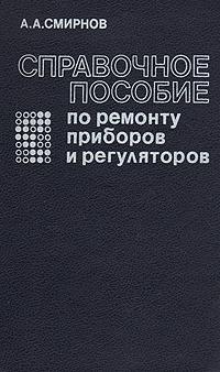 Справочное пособие по ремонту приборов и регуляторов