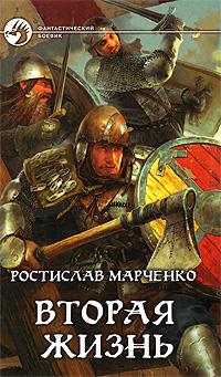 Вторая жизнь. Ростислав Марченко