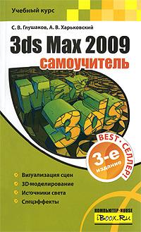 Как выглядит 3ds Max 2009. Самоучитель