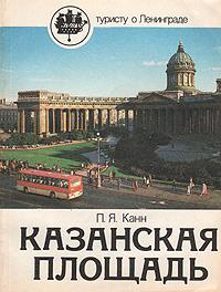 Казанская площадь