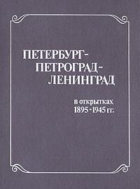 ��������� - ��������� - ��������� � ��������� 1895 - 1945 ��.