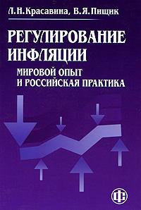 Регулирование инфляции. Мировой опыт и российская практика