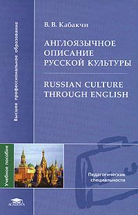 Англоязычное описание русской культуры / Russian Culture Through English