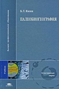 Палеобиогеография12296407В учебнике изложены основы палеобиогеографии, принципы и особенности палеобиогеографических исследований, дана классификация ареалов и типов миграций современных и древних организмов, рассмотрены основные методы районирования суши по наземным растениям и животным, морских и континентальных акваторий по беспозвоночным организмам геологического прошлого, обсуждены таксономия, номенклатура и правила описания биохорий. Для студентов высших учебных заведений. Может быть полезен аспирантам, специализирующимся в области палеонтологии, стратиграфии, палеогеографии и палеоклиматологии.
